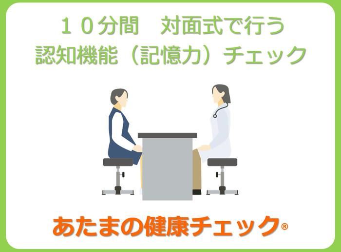 簡易認知機能スケール あたまの健康チェック (MCI Screen)の画像2