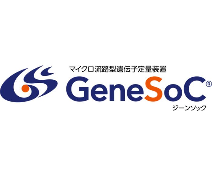 GeneSoC本体・検出ユニットセット レンタル30日(1ヶ月契約)の画像3